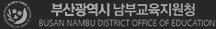 부산광역시 남부교육지원실