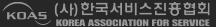 (사)한국서비스진흥협회